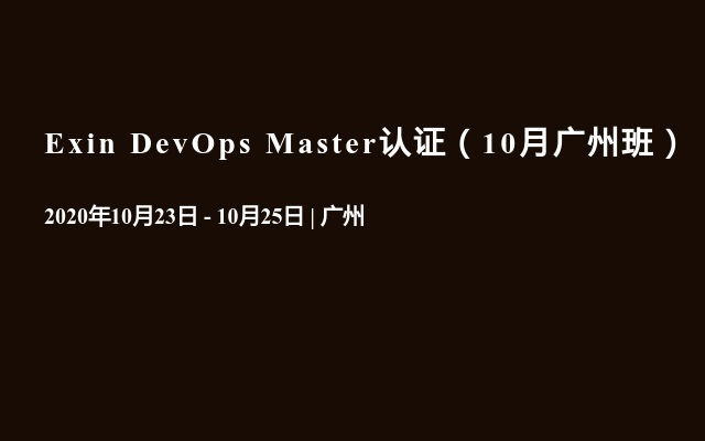 Exin DevOps Master认证(10月广州班)