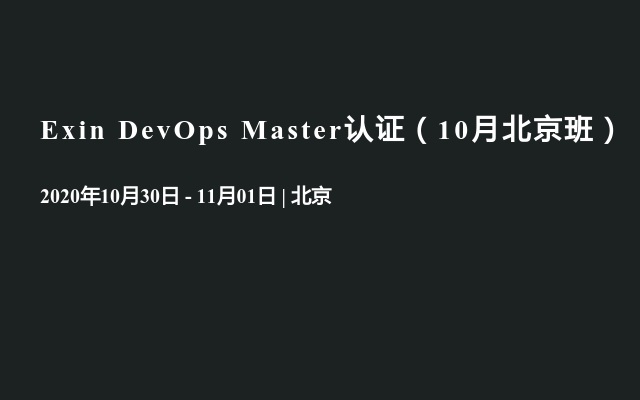 Exin DevOps Master认证(10月北京班)