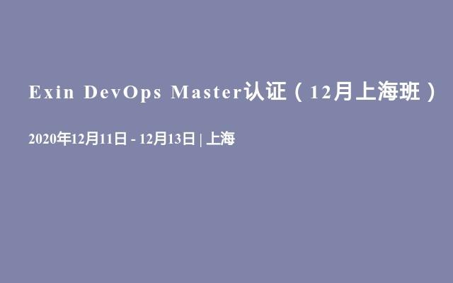 Exin DevOps Master认证(12月上海班)