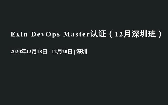 Exin DevOps Master认证(12月深圳班)