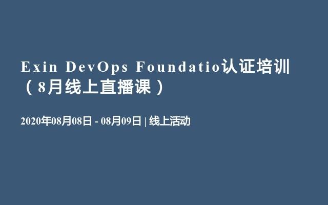 Exin DevOps Foundatio認證培訓(8月線上直播課)