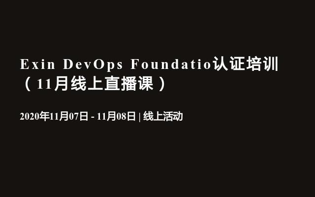 Exin DevOps Foundatio认证培训(11月线上直播课)