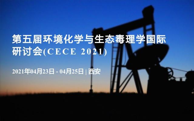 第五届环境化学与生态毒理学国际研讨会(CECE 2021)