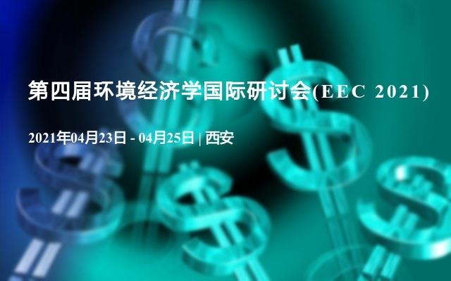 第四屆環境經濟學國際研討會(EEC 2021)