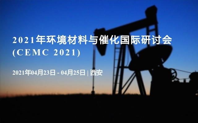 2021年环境材料与催化国际研讨会(CEMC 2021)