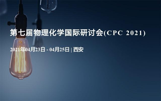 第七届物理化学国际研讨会(CPC 2021)