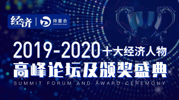 2019-2020十大经济人物高峰论坛及颁奖盛典