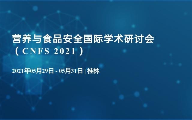 营养与食品安全国际学术研讨会(CNFS 2021)