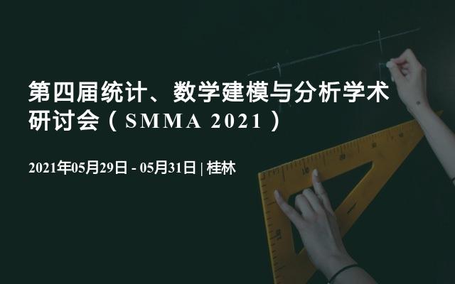 第四届统计、数学建模与分析学术研讨会(SMMA 2021)