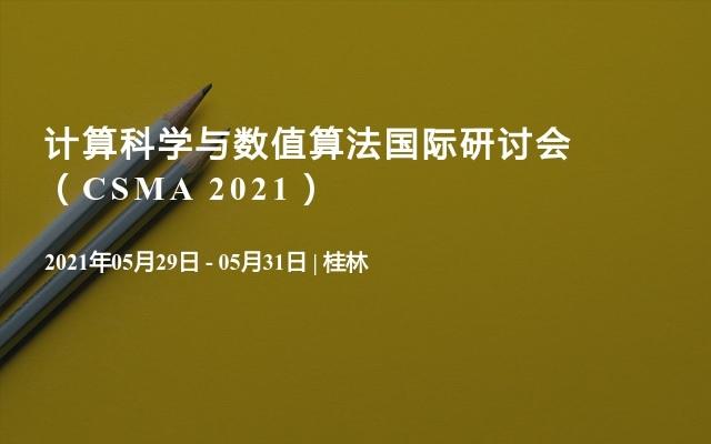 计算科学与数值算法国际研讨会(CSMA 2021)