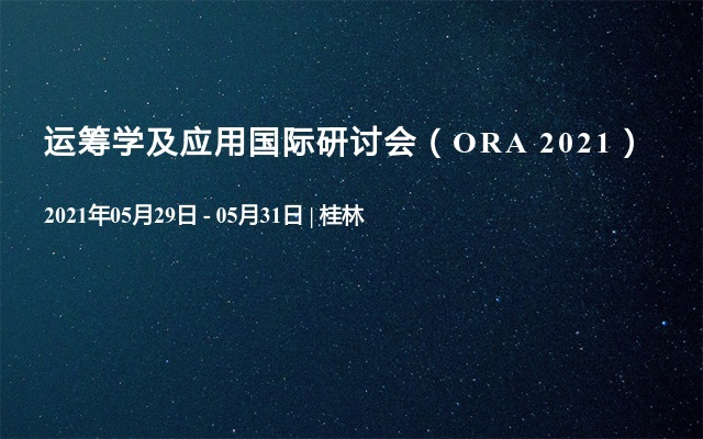 运筹学及应用国际研讨会(ORA 2021)