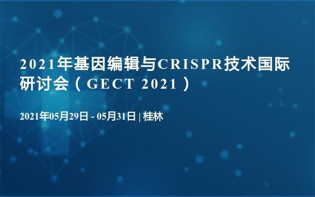 2021年基因编辑与CRISPR技术国际研讨会(GECT 2021)