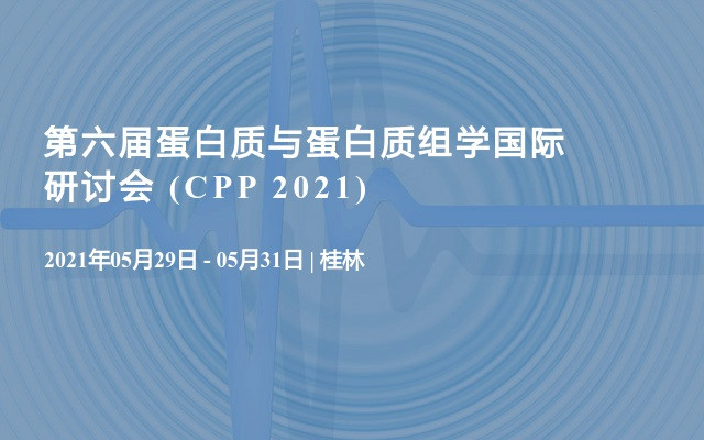 第六届蛋白质与蛋白质组学国际研讨会 (CPP 2021)