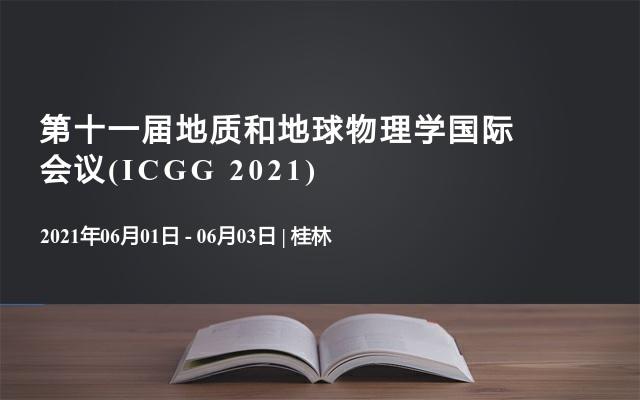 第十一屆地質和地球物理學國際會議(ICGG 2021)