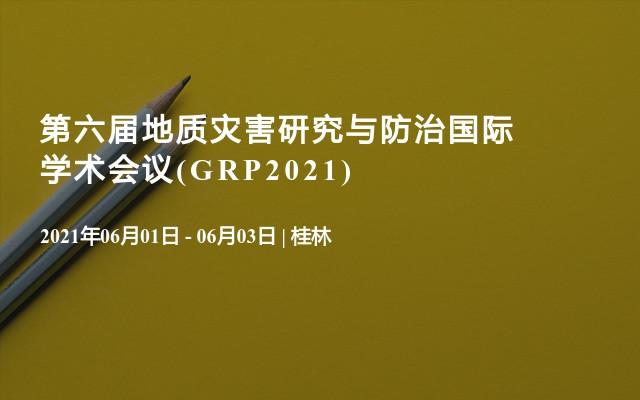 第六届地质灾害研究与防治国际学术会议(GRP2021)