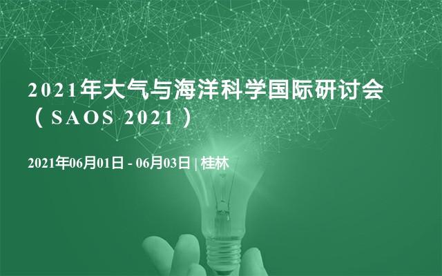 2021年大氣與海洋科學國際研討會(SAOS 2021)