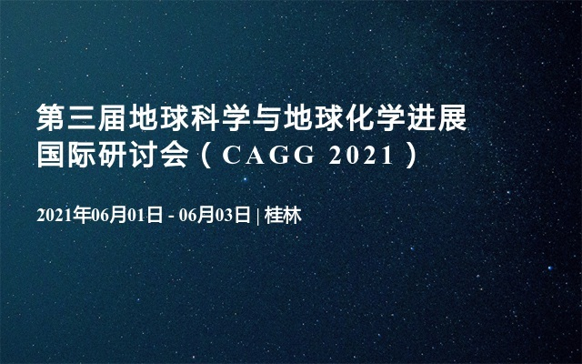 第三屆地球科學與地球化學進展國際研討會(CAGG 2021)