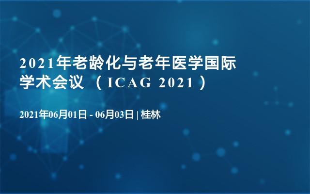 2021年老齡化與老年醫學國際學術會議 (ICAG 2021)