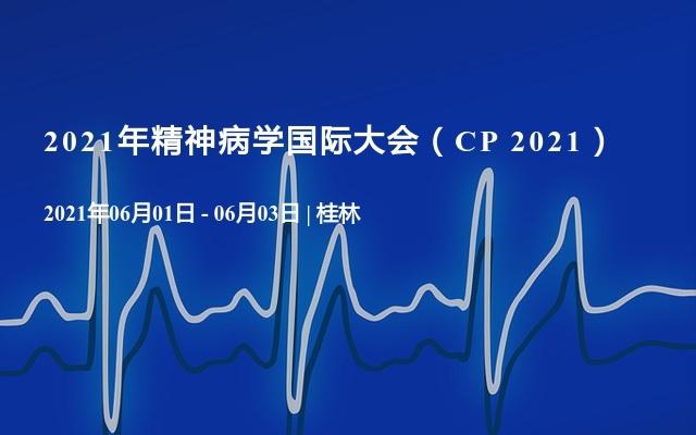 2021年精神病學國際大會(CP 2021)