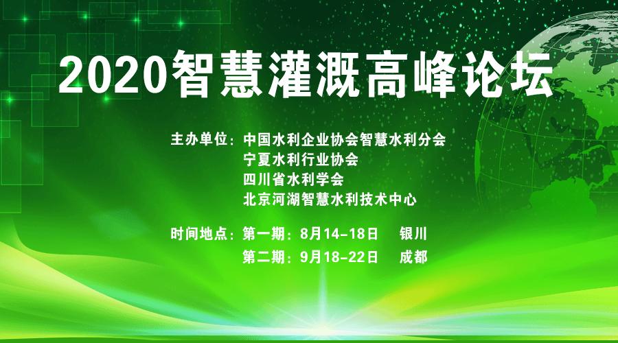 2020智慧灌溉高峰论坛(8月银川)
