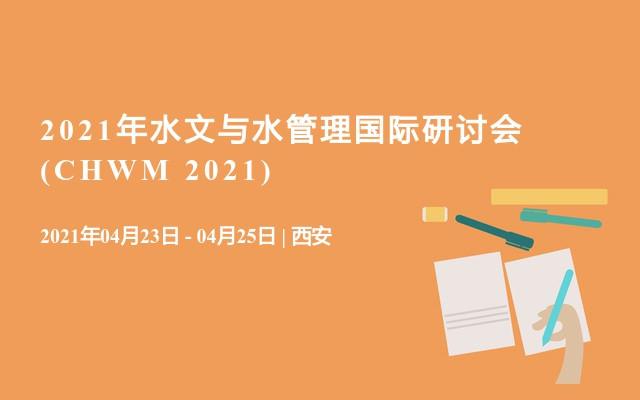 2021年水文與水管理國際研討會(CHWM 2021)