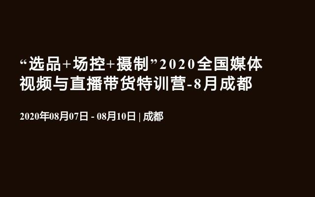 """""""選品+場控+攝制""""2020全國媒體視頻與直播帶貨特訓營-8月成都"""