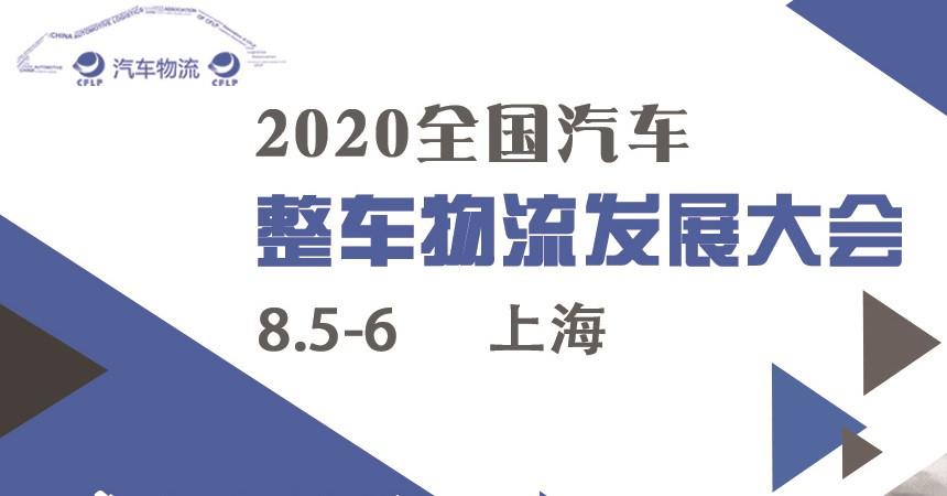 2020全国汽车整车物流发展大会
