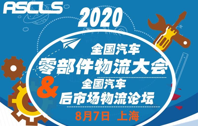2020全国汽车零部件物流大会