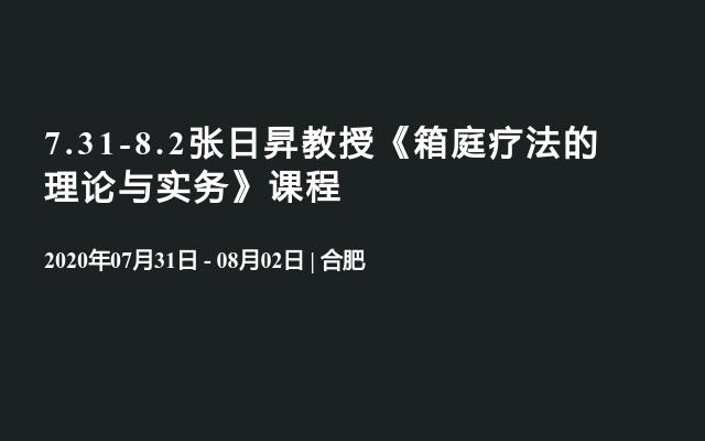 7.31-8.2张日昇教授《箱庭疗法的理论与实务》课程