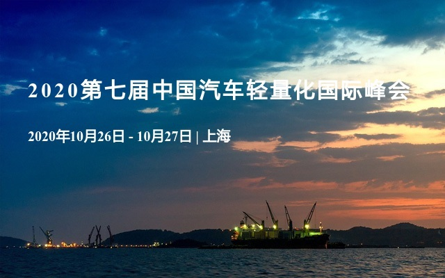 2020第七屆中國汽車輕量化國際峰會