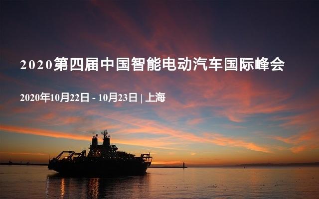 2020第四届中国智能电动汽车国际峰会