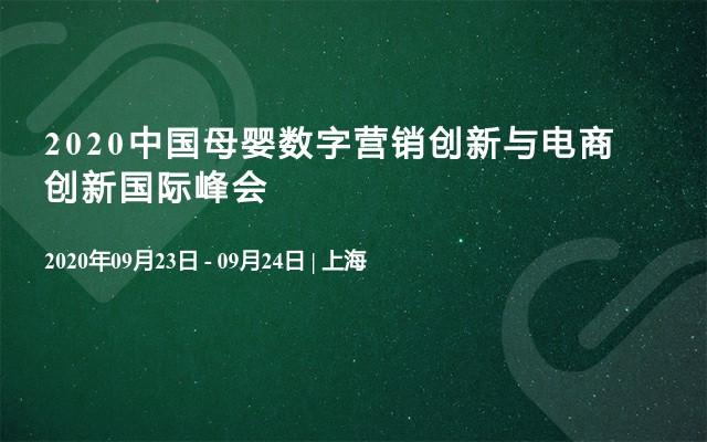 2020中国母婴数字营销创新与电商创新国际峰会