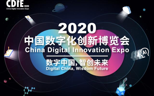 2020 CDIE中國數字化創新博覽會(上海)