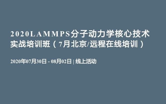 2020LAMMPS分子动力学核心技术实战培训班(7月北京/远程在线培训)