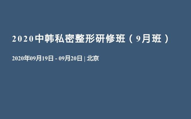 2020中韩私密整形研修班(9月班)