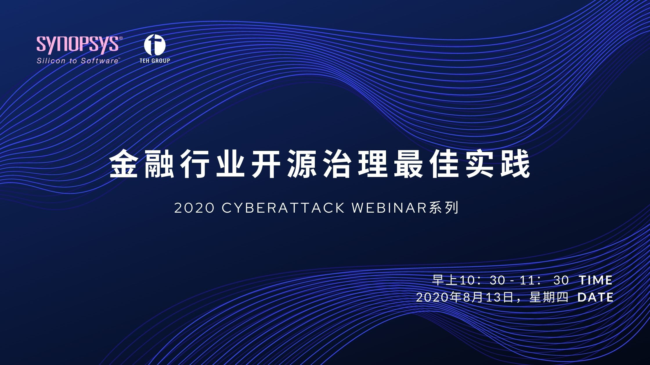 2020 CYBERATTACK 应用安全系列-金融行业开源治理最佳实践
