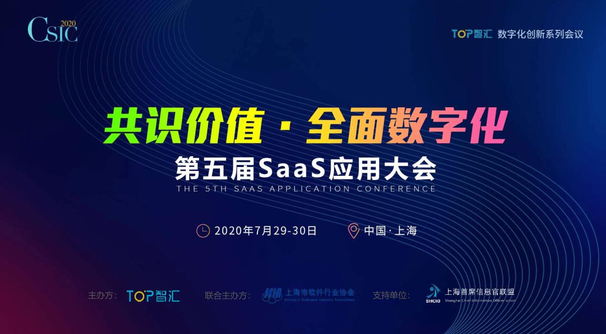 2020第五屆SaaS應用大會(上海)