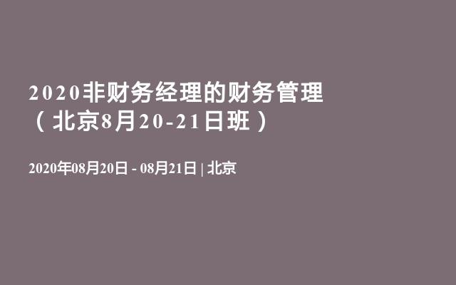 2020非財務經理的財務管理 (北京8月20-21日班)