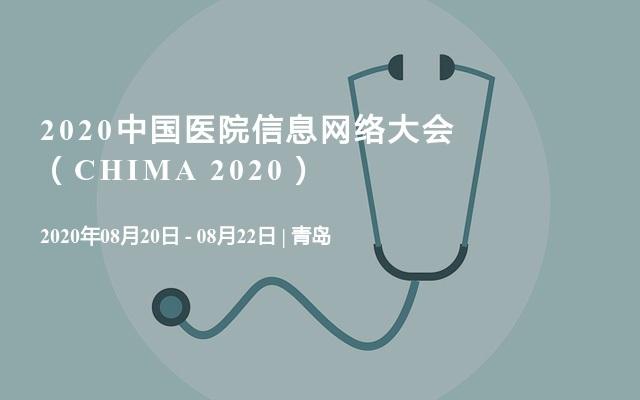 2020中国医院信息网络大会(CHIMA 2020)