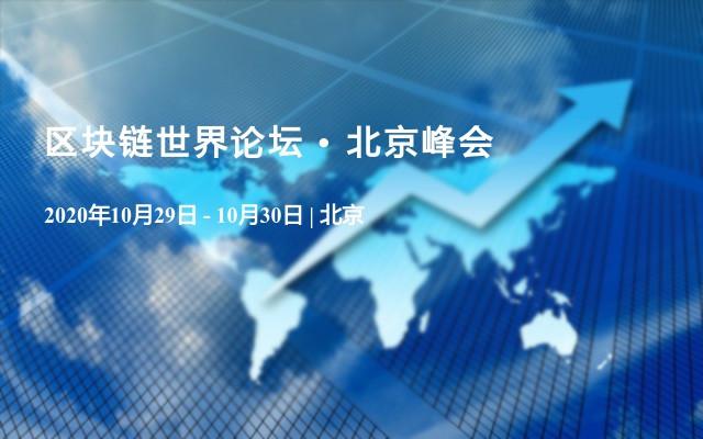 区块链世界论坛 • 北京峰会