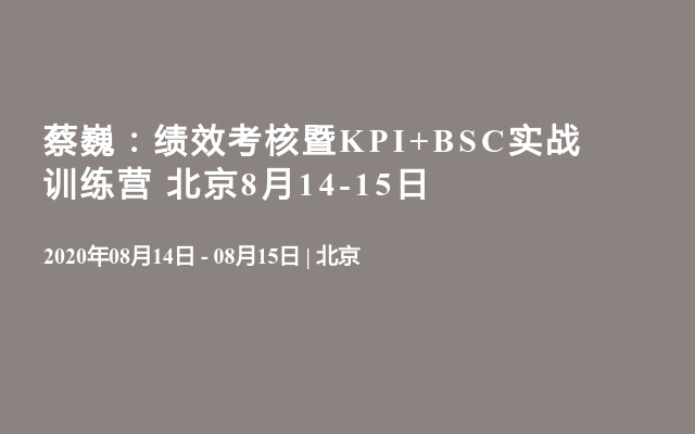蔡巍:绩效考核暨KPI+BSC实战训练营 北京8月14-15日