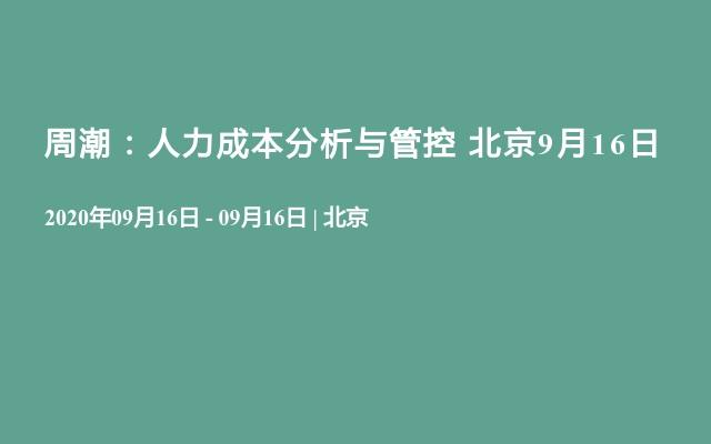 周潮:人力成本分析与管控 北京9月16日