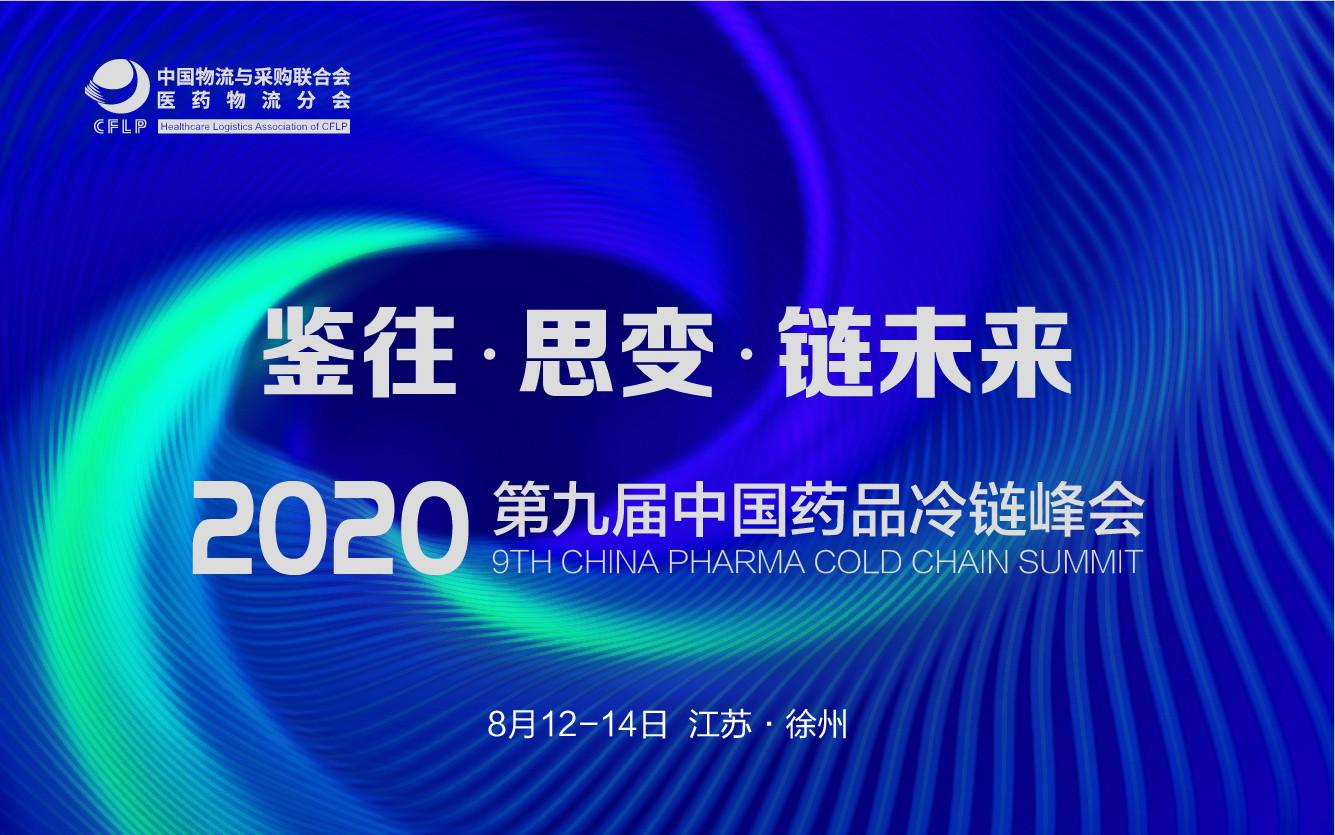 2020 第九届中国药品冷链峰会
