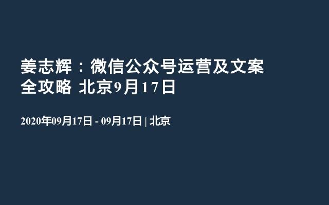 姜志辉:微信公众号运营及文案全攻略 北京9月17日