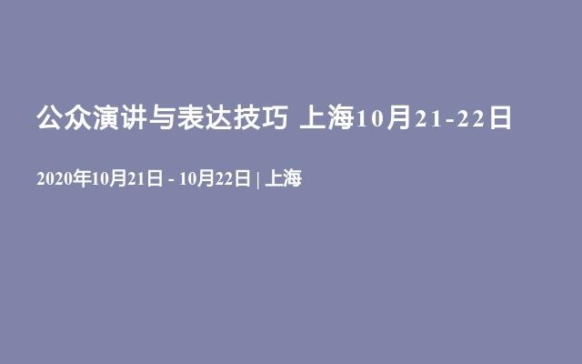 劉大海:公眾演講與表達技巧 上海10月21-22日
