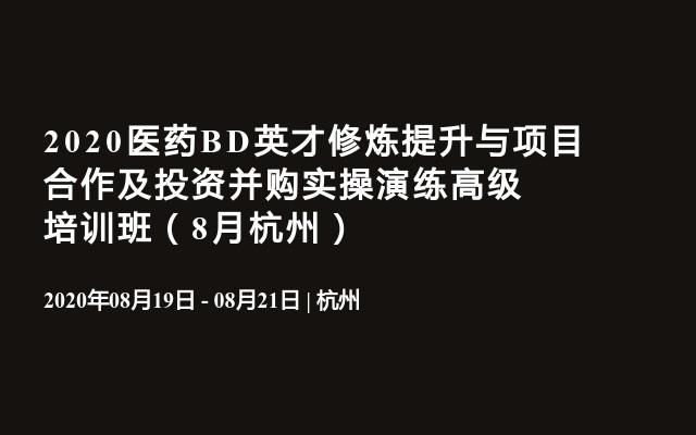 2020医药BD英才修炼提升与项目合作及投资并购实操演练高级培训班(8月杭州)