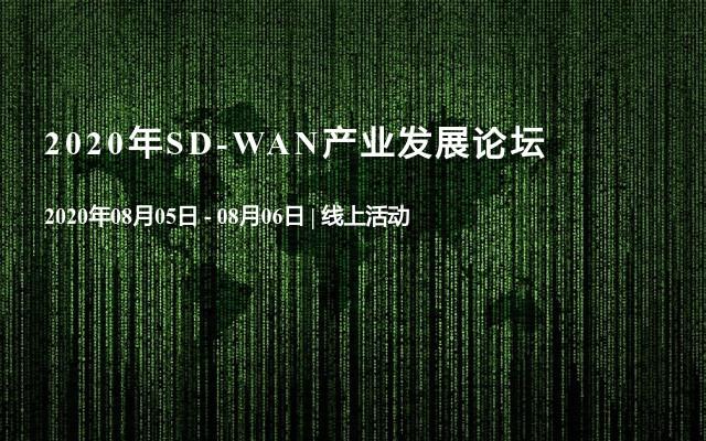 2020年SD-WAN产业发展论坛