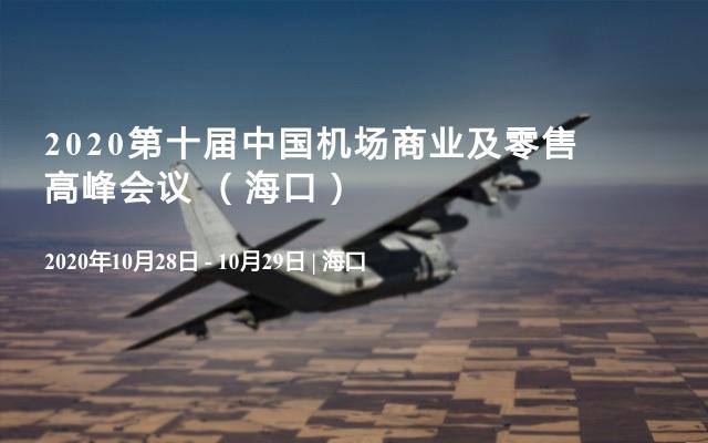 2020第十届中国机场商业及零售高峰会议 (海口)