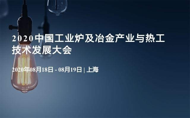 2020中國工業爐及冶金產業與熱工技術發展大會