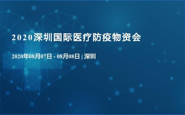 2020深圳国际医疗防疫物资会